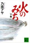 火のみち(下)-電子書籍