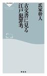 古文書に見る江戸犯罪考-電子書籍
