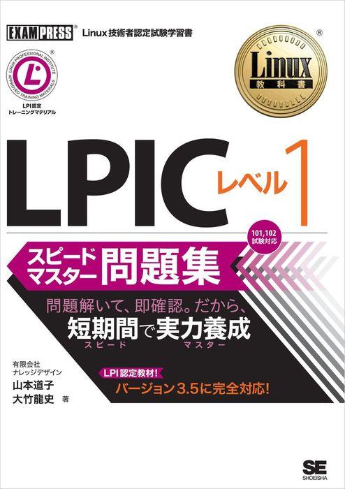 Linux教科書 LPICレベル1 スピードマスター問題集拡大写真