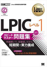 Linux教科書 LPICレベル1 スピードマスター問題集-電子書籍