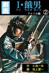 I・餓男 2 アメリカ編-電子書籍