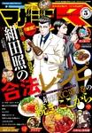 少年マガジンR 2017年5号 [2017年8月19日発売]