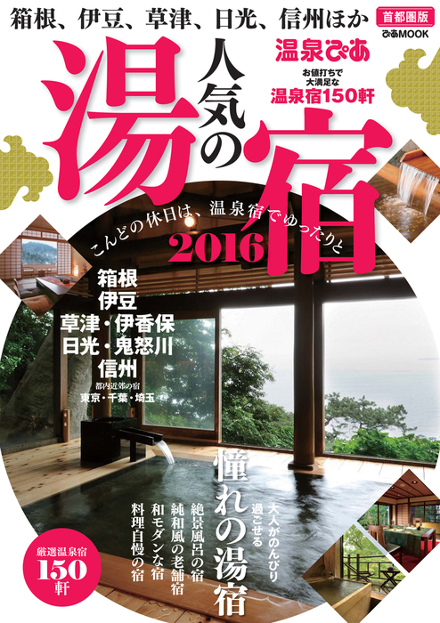 温泉ぴあ 人気の湯宿2016 首都圏版拡大写真