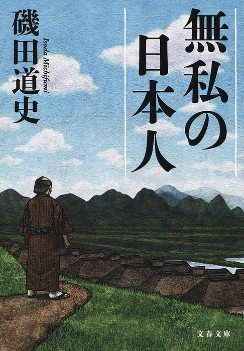 無私の日本人-電子書籍-拡大画像