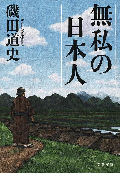 無私の日本人-電子書籍