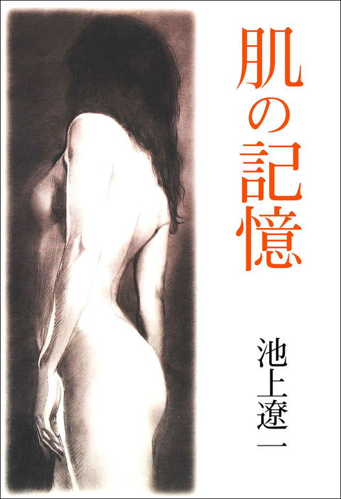 肌の記憶-電子書籍-拡大画像