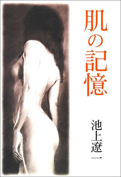 肌の記憶-電子書籍