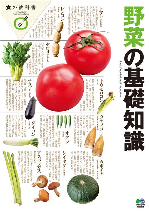 野菜の基礎知識-電子書籍-拡大画像