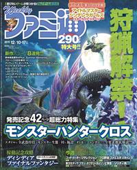 週刊ファミ通 2015年12月10・17日合併号