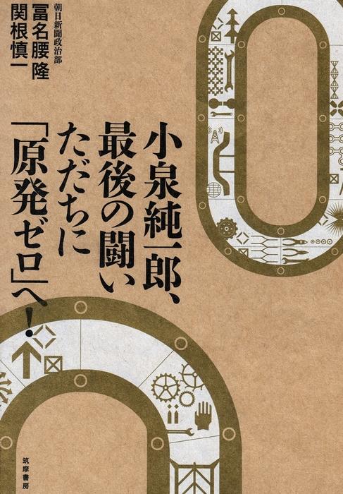 小泉純一郎、最後の闘い ただちに「原発ゼロ」へ!拡大写真