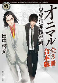 オニマル 異界犯罪捜査班【全3冊 合本版】