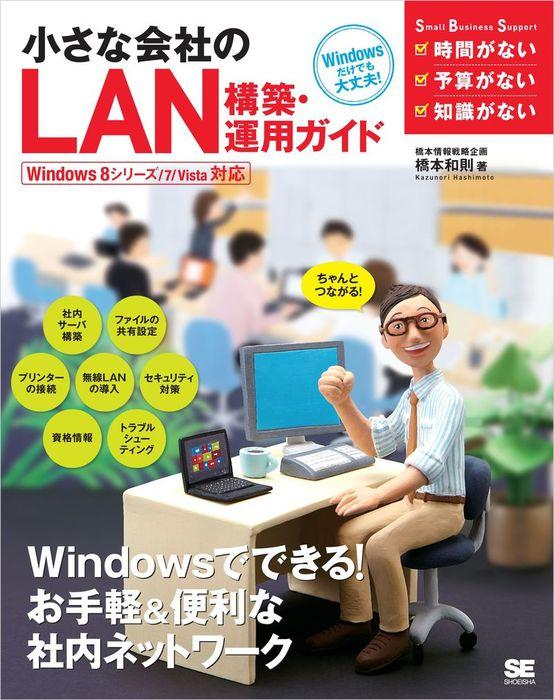 小さな会社のLAN構築・運用ガイド Windows 8シリーズ/7/Vista 対応拡大写真