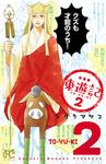 東遊記 2-電子書籍