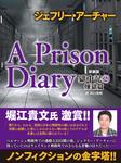 ジェフリー・アーチャー 新装版 獄中記(2) 煉獄篇-電子書籍