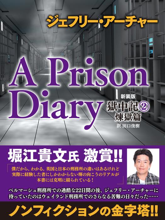 ジェフリー・アーチャー 新装版 獄中記(2) 煉獄篇拡大写真