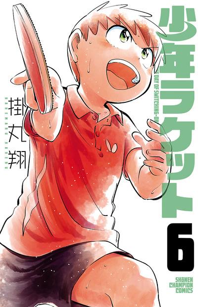 少年ラケット 6-電子書籍