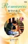 架空の恋人-電子書籍