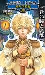 護樹騎士団物語 幼年学校編3 蒼い瞳と魔獣-電子書籍