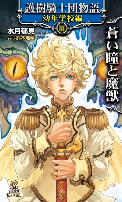 護樹騎士団物語 幼年学校編3 蒼い瞳と魔獣拡大写真