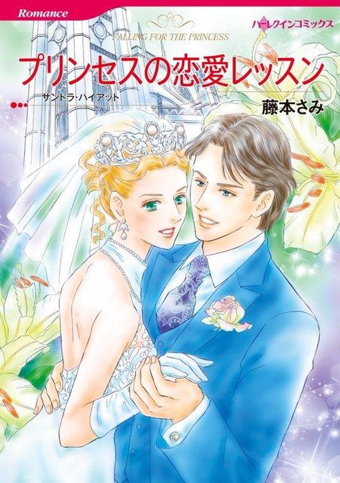 プリンセスの恋愛レッスン-電子書籍-拡大画像
