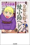 金髪女将綾小路ヘレン1巻-電子書籍