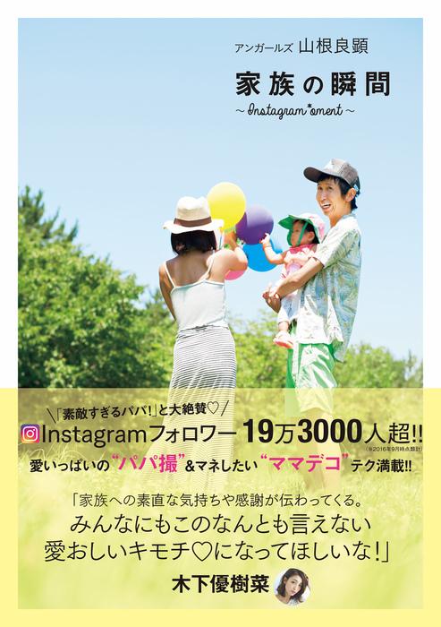 アンガールズ 山根良顕 家族の瞬間 ~Instagram*oment~拡大写真