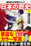 日本の歴史(7) 戦国大名の登場 室町時代中期~戦国時代-電子書籍