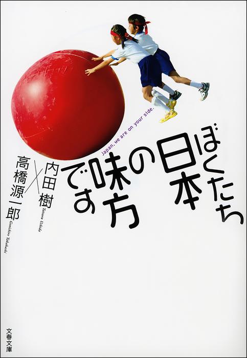 ぼくたち日本の味方です-電子書籍-拡大画像