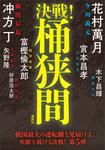 決戦!桶狭間-電子書籍