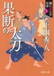 織江緋之介見参 五 果断の太刀 〈新装版〉-電子書籍