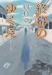 終幕のゆくえ-電子書籍