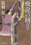 飛龍の剣―介錯人・野晒唐十郎-電子書籍