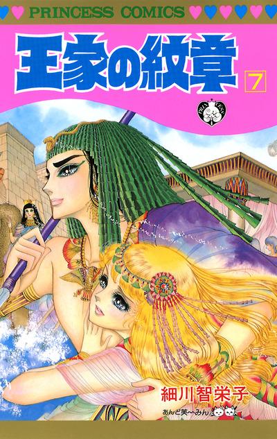 王家の紋章 7-電子書籍