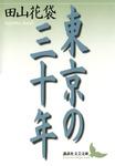 東京の三十年-電子書籍