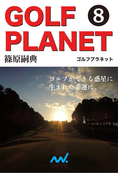ゴルフプラネット 第8巻 ゴルファーの孤独を癒す心に響く処方箋-電子書籍