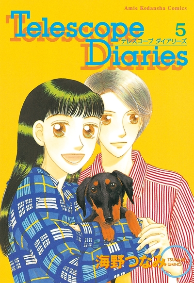 Telescope Diaries 分冊版(5)-電子書籍
