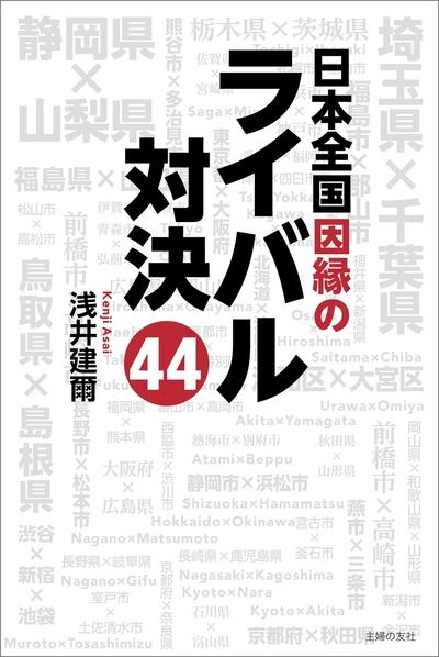 日本全国因縁のライバル対決44-電子書籍