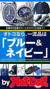 バイホットドッグプレス オトコなら、一流品は「ブルー&ネイビー」 2016年10/21号-電子書籍