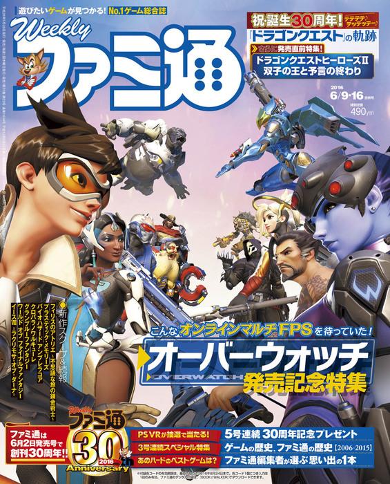 週刊ファミ通 2016年6月9・16日合併号拡大写真