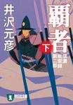 覇者(下)-電子書籍