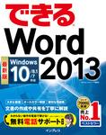 できるWord 2013 Windows 10/8.1/7対応-電子書籍
