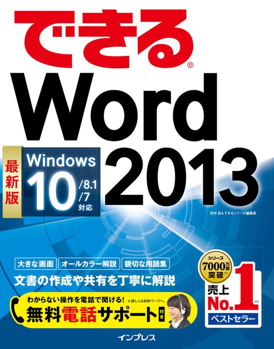 できるWord 2013 Windows 10/8.1/7対応拡大写真
