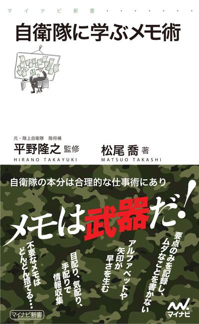 自衛隊に学ぶメモ術-電子書籍