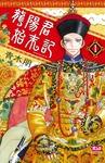 龍陽君始末記 1-電子書籍