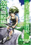 びわっこ自転車旅行記 次女高校編