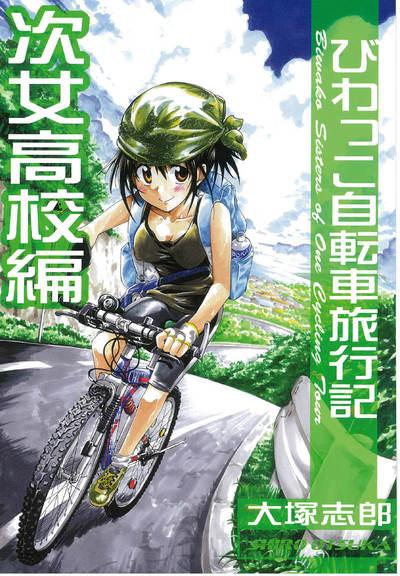 びわっこ自転車旅行記 次女高校編-電子書籍