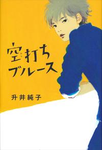 空打ちブルース-電子書籍
