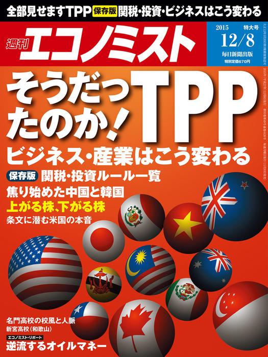 週刊エコノミスト (シュウカンエコノミスト) 2015年12月8日号拡大写真