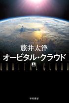 「オービタル・クラウド(ハヤカワ文庫JA)」シリーズ