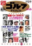 週刊ゴルフダイジェスト 2015/5/12・19号-電子書籍